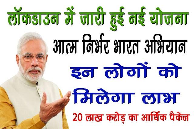 आत्मनिर्भर भारत अभियान:ऑनलाइन आवेदन-लाभ व पात्रता-PM Modi Rahat Package New 2020