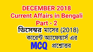 current affairs - December-2018 mcq in bengali part-2