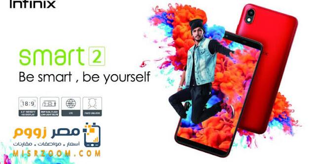 سعر ومواصفات هاتف Infinix Smart 2 بالصور