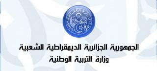 معلومات مفيدة من وزارة التربيه والتعليم