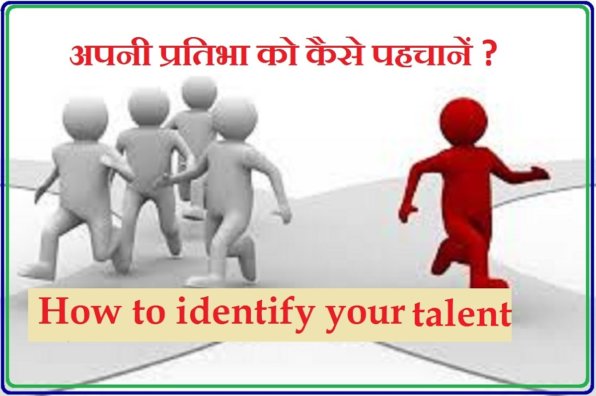 identify your talent