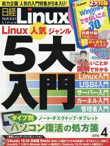 日経BP発行のLinux専門誌、日経Linuxのライターのブログを集めてみた。