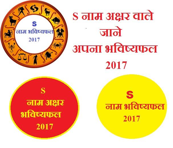 S नाम अक्षर वाले जाने अपना भविष्यफल 2017s name horoscope 2017,s name rashifal 2017 in hindi,
