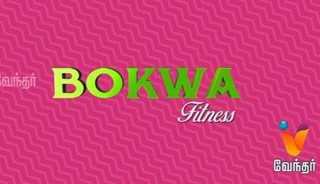 BOKWA Fitness 23-06-2017   Vendhar TV