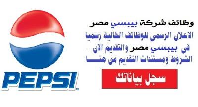 5f40bcc07 اعلان وظائف شركة بيبسي مصر Pepsi مطلوب مندوبين وسائقين مرتبات مجزية التقديم  الان