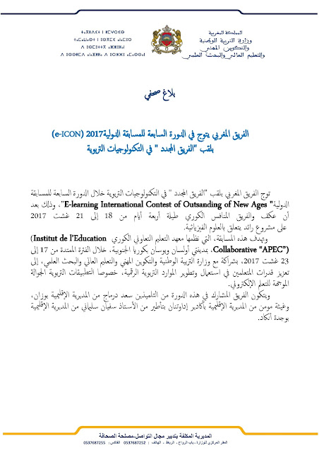 """Résultat de recherche d'images pour """"توج الفريق المغربي بلقب الفريق المجدد في التكنولوجيات التربوية"""""""