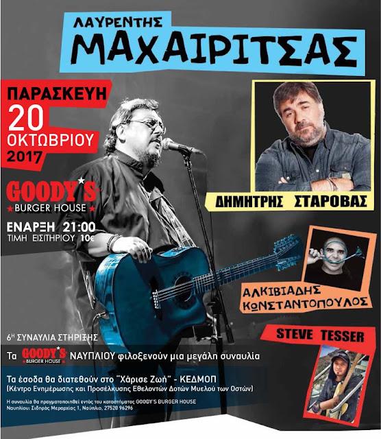 Μαχαιρίτσας - Σταρόβας - Κωνσταντόπουλος & Steve Tesser στα Goodys Burger House στο Ναύπλιο