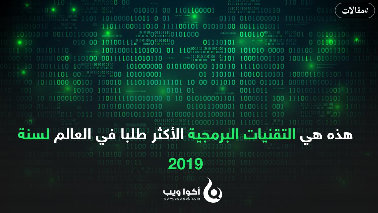 هذه هي التقنيات البرمجية الأكثر طلبا في العالم لسنة 2019