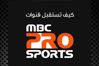 تردد قناة ام بى سى برو سبورت «Mbc Pro Sport» عرب سات.. الترددات الجديدة لقنوات ام بى سى برو سبورت