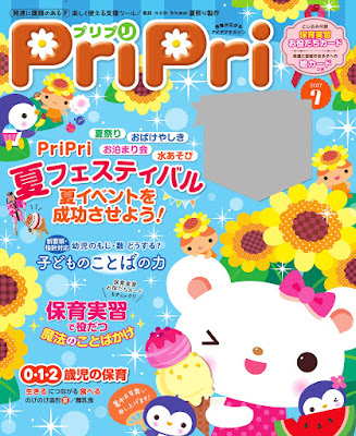PriPri 2017年07月号 raw zip dl