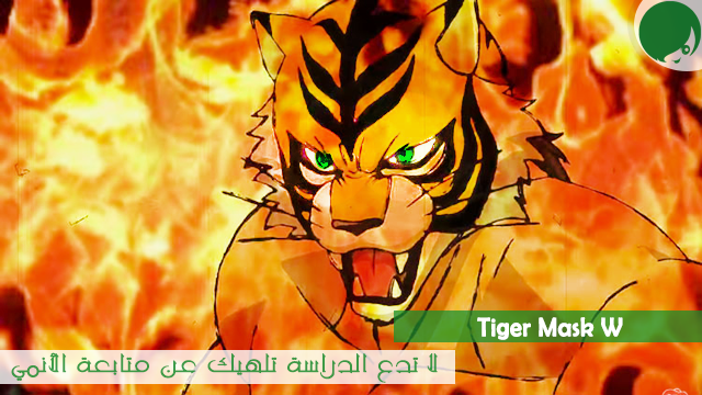 "Tiger mask W الحلقة الاخيرة motarjam  مترجم أون لاين عربي أوتانيم الحلقة جميع الحلقات مترجم أوتانيم اون لاين مشاهدة وتحميل انمي الاكشن Tiger mask W الحلقة الاخيرة motarjam  مترجم أون لاين عربي أوتانيم الحلقة الثانية ep جميع الحلقات مترجم أوتانيمعربي اون لاين متجدد علي Otanime "" أوتانيم "" , شاهد وحمل Tiger mask W الحلقة الاخيرة motarjam  مترجم أون لاين عربي أوتانيم الحلقة جميع الحلقات S جميع الحلقات E جميع الحلقات مترجم أوتانيم اون لاين Ot-anime otanime أوتانيم, Tiger mask W الحلقة الاخيرة motarjam  مترجم أون لاين عربي أوتانيم الحلقة جميع الحلقات مترجم أوتانيم اون لاين , مشاهدة , وتحميل , Download , انمي الاكشن , المنتظر , الموسم الاول , انمي , Tiger mask W الحلقة الاخيرة motarjam  مترجم أون لاين عربي أوتانيم Ot-anime otanime أوتانيم, من , انميات , ربيع ربيع 2016 , الحلقة , episode , جميع الحلقات , جميع الحلقات , الثانية , S1 E جميع الحلقات , ep جميع الحلقات , S 1 , E جميع الحلقات , مترجم أوتانيم Ot-anime otanime أوتانيم, translated , عربي , Arabic , اون لاين , online , anime online , مشاهدة وتحميل انمي الاكشن Tiger mask W الحلقة الاخيرة motarjam  مترجم أون لاين عربي أوتانيم الحلقة جميع الحلقات مترجم أوتانيم اون لاين متجدد علي Otanime "" أوتانيم "" , Soft , Hard , Sub , youtube , Bluray , جودة عالية , HD , 720p , متوسطة , SD , 1080p , FHD , Openload , Google Drive , Cloudy , 480p , مشاهدة مباشرة , Otanime , أوتانيم , ح جميع الحلقات , يوتيوب , watch anime online , انمي اون لاين , ربيع 2016, ? Sakamoto Desu ga Ot-anime otanime أوتانيم, 12-Sai., 91 Days Ot-anime otanime أوتانيم, أخبار الأنمي Ot-anime otanime أوتانيم, Active Raid Ot-anime otanime أوتانيم, Active Raid S2 Ot-anime otanime أوتانيم, Aikatsu Stars!, Ajin Ot-anime otanime أوتانيم, Akagami no Shirayuki hime Ot-anime otanime أوتانيم, Akagami No Shirayukihime 2 Ot-anime otanime أوتانيم, Aku No Hana Ot-anime otanime أوتانيم, Amaama Inazuma Ot-anime otanime أوتانيم, Amanchu!, Ange Vierge Ot-anime otanime أوتانيم, Anne Happy Ot-anime otanime أوتانيم, Ao no Kanata no Four Rhythm Ot-anime otanime أوتانيم, Aoharu x Kikanjuu Ot-anime otanime أوتانيم, Aquarion Logos Ot-anime otanime أوتانيم, Arslan Senki Ot-anime otanime أوتانيم, Assassination Classroom Ot-anime otanime أوتانيم, Assassination Classroom S2 Ot-anime otanime أوتانيم, B-Project : Kodou Ambitious Ot-anime otanime أوتانيم, Bakuon!!, Battery Ot-anime otanime أوتانيم, Berserk Ot-anime otanime أوتانيم, Big Order Ot-anime otanime أوتانيم, Bikini Warriors Ot-anime otanime أوتانيم, Boku Dake Ot-anime otanime أوتانيم, Boku no Hero Academia Ot-anime otanime أوتانيم, Boruto Ot-anime otanime أوتانيم, Brotherhood : Final Fantasy Ot-anime otanime أوتانيم, Btooom Ot-anime otanime أوتانيم, Bubuki Buranki Ot-anime otanime أوتانيم, Bungou Stray Dogs Ot-anime otanime أوتانيم, Chaos Dragon Ot-anime otanime أوتانيم, Cheer Danshi!!, Chu Feng B.E.E Ot-anime otanime أوتانيم, Classroom☆Crisis Ot-anime otanime أوتانيم, Comet Lucifer Ot-anime otanime أوتانيم, Concrete Revolutio Ot-anime otanime أوتانيم, Corpse Party Ot-anime otanime أوتانيم, Cyborg 009 vs Devilman Ot-anime otanime أوتانيم, D.Gray-Man Hallow Ot-anime otanime أوتانيم, Dagashi Kashi Ot-anime otanime أوتانيم, Danganronpa 3 : The End of Kibougamine Gakuen - Zetsubou-hen Ot-anime otanime أوتانيم, Danganronpa 3: The End of Kibougamine Gakuen - Mirai-hen Ot-anime otanime أوتانيم, Danganronpa: Kibou no Gakuen to Zetsubou no Koukousei Ot-anime otanime أوتانيم, Date A Live Movie Ot-anime otanime أوتانيم, Date A Live S2 Ot-anime otanime أوتانيم, Days Ot-anime otanime أوتانيم, Death Parade Ot-anime otanime أوتانيم, Detective Conan Ot-anime otanime أوتانيم, Detective Conan : The Darkest Nightmare Ot-anime otanime أوتانيم, Devil May Cry Ot-anime otanime أوتانيم, Digimon Ot-anime otanime أوتانيم, Digimon Adventure tri. 3: Kokuhaku Ot-anime otanime أوتانيم, Digimon Tri Ketsui Ot-anime otanime أوتانيم, Dimension W Ot-anime otanime أوتانيم, Divine Gate Ot-anime otanime أوتانيم, Dragon Ball Super Ot-anime otanime أوتانيم, Drifters Ot-anime otanime أوتانيم, DURARARA!!X2 Ot-anime otanime أوتانيم, Durarara!!X2 Ketsu Ot-anime otanime أوتانيم, Elfen Lied Ot-anime otanime أوتانيم, Endride Ot-anime otanime أوتانيم, Fall Ot-anime otanime أوتانيم, Fate/kaleid liner Prisma☆Illya 3rei!!, Flying Witch Ot-anime otanime أوتانيم, Fukigen Na Mononokean Ot-anime otanime أوتانيم, G.T.A Ot-anime otanime أوتانيم, Gakusen Toshi Asterisk Ot-anime otanime أوتانيم, Gangst Ot-anime otanime أوتانيم, Garo Guren No Tsuki Ot-anime otanime أوتانيم, Gatchaman Crowds Insight Ot-anime otanime أوتانيم, GATE Ot-anime otanime أوتانيم, Gate S2 Ot-anime otanime أوتانيم, Gintama OAD (2016), God Eater Ot-anime otanime أوتانيم, Gyakuten Saiban : Sono Ot-anime otanime أوتانيم, Hai to Gensou no Grimgar Ot-anime otanime أوتانيم, Haikyu Ot-anime otanime أوتانيم, Handa Kun Ot-anime otanime أوتانيم, Haruchika Ot-anime otanime أوتانيم, Hatsukoi Monster Ot-anime otanime أوتانيم, Heavy Object Ot-anime otanime أوتانيم, Hidan no Aria AA Ot-anime otanime أوتانيم, High School Fleet (Haifuri), Hitori No Shita : The Outcast Ot-anime otanime أوتانيم, Hundred Ot-anime otanime أوتانيم, Hunter X Hunter Ot-anime otanime أوتانيم, Jitsu wa Watashi wa Ot-anime otanime أوتانيم, JoJo no Kimyou na Bouken Ot-anime otanime أوتانيم, Joker Game Ot-anime otanime أوتانيم, K Ot-anime otanime أوتانيم, K.m.k.k Ot-anime otanime أوتانيم, Kekkai Sensen Ot-anime otanime أوتانيم, Kiseijuu: Sei no Kakuritsu Ot-anime otanime أوتانيم, KIZNAIVER Ot-anime otanime أوتانيم, Kizumonogatari Movies Ot-anime otanime أوتانيم, Komori-San Wa Kotowarenai Ot-anime otanime أوتانيم, Kono Bijutsubu ni wa Mondai ga Aru!, kono subarashii sekai ni shukufuku wo Ot-anime otanime أوتانيم, Koutetsujou no Kabaneri Ot-anime otanime أوتانيم, Kuma Miko Ot-anime otanime أوتانيم, Kuromukuro Ot-anime otanime أوتانيم, Kyoukai No Rinne Ot-anime otanime أوتانيم, Love Live! Sunshine!!, Luck and Logic Ot-anime otanime أوتانيم, Macross Δ Ot-anime otanime أوتانيم, Magi: Sinbad No Bouken Ot-anime otanime أوتانيم, Mahou Shoujo Ot-anime otanime أوتانيم, Manyuu Hikenchou Ot-anime otanime أوتانيم, Masou Gakuen HxH Ot-anime otanime أوتانيم, Mayoiga Ot-anime otanime أوتانيم, Mirai Nikki Ot-anime otanime أوتانيم, Mob Psycho 100 Ot-anime otanime أوتانيم, Mobile Suit Gundam Ot-anime otanime أوتانيم, Mobile Suit Gundam Unicorn Ot-anime otanime أوتانيم, Monster Ot-anime otanime أوتانيم, Musaigen No Phantom World Ot-anime otanime أوتانيم, N.T.O Ot-anime otanime أوتانيم, Nanatsu No Taizai Ot-anime otanime أوتانيم, Nanatsu no Taizai : Seisen no Shirushi Ot-anime otanime أوتانيم, Naruto Shippuden Ot-anime otanime أوتانيم, Nejimaki Seirei Senki: Tenkyou no Alderamin Ot-anime otanime أوتانيم, Netoge no Yome Ot-anime otanime أوتانيم, New Game !, Nijiiro Days Ot-anime otanime أوتانيم, Noblesse Ot-anime otanime أوتانيم, Noragami Aragoto Ot-anime otanime أوتانيم, Noragami Aragoto OAD Ot-anime otanime أوتانيم, Norn9 Ot-anime otanime أوتانيم, Ojisan To Marshalow Ot-anime otanime أوتانيم, Okusama ga Seitokaichou Ot-anime otanime أوتانيم, One piece Ot-anime otanime أوتانيم, One Punch Man Ot-anime otanime أوتانيم, One Punch Man SP Ot-anime otanime أوتانيم, Onigiri Ot-anime otanime أوتانيم, Ooya-San Wa Shishunki Ot-anime otanime أوتانيم, Orange Ot-anime otanime أوتانيم, ore monogatari Ot-anime otanime أوتانيم, Oshiete! Galko-chan Ot-anime otanime أوتانيم, Osomatsu-San Ot-anime otanime أوتانيم, Overlord Ot-anime otanime أوتانيم, Owari no Seraph Ot-anime otanime أوتانيم, Owarimonogatari Ot-anime otanime أوتانيم, Pan de Peace!, Parasyte Movie Ot-anime otanime أوتانيم, Persona 3 Ot-anime otanime أوتانيم, Persona 5 The.Animation : The Day Dreakers Ot-anime otanime أوتانيم, Phantasy Star Online 2 : The Animations Ot-anime otanime أوتانيم, PhanTom of the Kill: Zero kara no Hangyaku Ot-anime otanime أوتانيم, Planetarian : Chiisana Hoshi no Yume Ot-anime otanime أوتانيم, Prince of Stride Ot-anime otanime أوتانيم, Prison School Ot-anime otanime أوتانيم, Prison School Blu-Ray Ot-anime otanime أوتانيم, Prison School Drama Ot-anime otanime أوتانيم, Prison School OAD Ot-anime otanime أوتانيم, Qualidea Code Ot-anime otanime أوتانيم, Ragna Strike Angels Ot-anime otanime أوتانيم, Rainbow Ot-anime otanime أوتانيم, Rakudai Kishi no Cavalry Ot-anime otanime أوتانيم, Ranpo Kitan Ot-anime otanime أوتانيم, Re : Zero Kara Hajimeru Isekai Ot-anime otanime أوتانيم, Regalia The Three Sacred Stars Ot-anime otanime أوتانيم, ReLife Ot-anime otanime أوتانيم, Rewrite Ot-anime otanime أوتانيم, Rokka no Yuusha Ot-anime otanime أوتانيم, RS Keikaku: Rebirth Storage Ot-anime otanime أوتانيم, Saiki Kusuo No ψ Nan Ot-anime otanime أوتانيم, Sakurako-San No Ashimoto Ni Wa Shitai Ga Umatteiru Ot-anime otanime أوتانيم, Scared Rider Xechs Ot-anime otanime أوتانيم, Schwarzesmarken Ot-anime otanime أوتانيم, Seisen Cerberus Ot-anime otanime أوتانيم, Servamp Ot-anime otanime أوتانيم, Shingeki No Kyojin OVA Ot-anime otanime أوتانيم, Shokugeki no Souma Ot-anime otanime أوتانيم, Shokugeki no Souma: Ni no Sara Ot-anime otanime أوتانيم, Shoujo-Tachi Ot-anime otanime أوتانيم, Shounen Maid Ot-anime otanime أوتانيم, SNK Ot-anime otanime أوتانيم, Soukyuu No Fafner Ot-anime otanime أوتانيم, Soul Eater Ot-anime otanime أوتانيم, Sousei no Onmyouji Ot-anime otanime أوتانيم, SOX Ot-anime otanime أوتانيم, Space Pirate Captain Harlock Ot-anime otanime أوتانيم, Steins;Gate Ot-anime otanime أوتانيم, Subete Ga F Ni Naru Ot-anime otanime أوتانيم, Sushi Police Ot-anime otanime أوتانيم, Taboo Tattoo Ot-anime otanime أوتانيم, Tales Of Zestiria The X Ot-anime otanime أوتانيم, Tanaka-kun Wa Itsumo Ot-anime otanime أوتانيم, Terra Formars Ot-anime otanime أوتانيم, Terra Formars : Revenge Ot-anime otanime أوتانيم, Time Travel Shoujo Ot-anime otanime أوتانيم, To Love-Ru Trouble Ot-anime otanime أوتانيم, Tokyo Ghoul Ot-anime otanime أوتانيم, Triage X Ot-anime otanime أوتانيم, Tsukiuta. : The Animation Ot-anime otanime أوتانيم, Under The Dog Ot-anime otanime أوتانيم, Ushio to Tora Ot-anime otanime أوتانيم, Ushio To Tora S2 Ot-anime otanime أوتانيم, Utawarerumono Ot-anime otanime أوتانيم, Wagamama High Spec Ot-anime otanime أوتانيم, Y.B.J Ot-anime otanime أوتانيم, Yamishibai Ot-anime otanime أوتانيم, Zankyou No Terror Otanime"