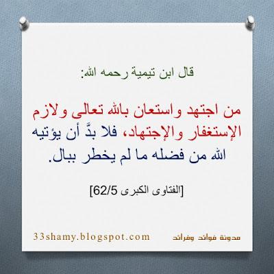 ابن تيمية من فضل الله الواسع فوائد وفرائد