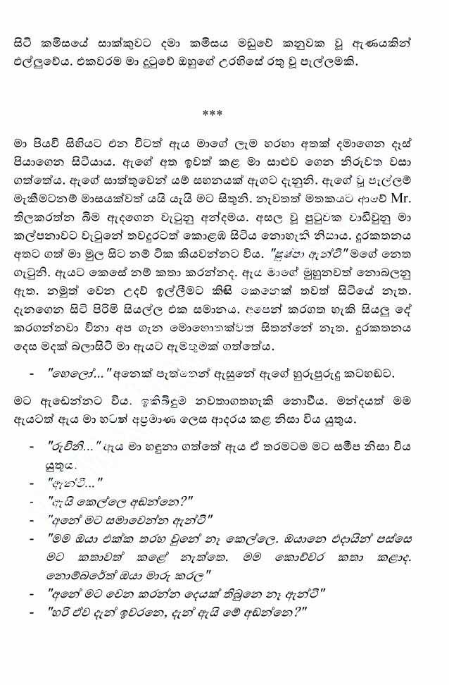 Sinhala Wal Katha Hot Related Keywords - Sinhala Wal Katha ...