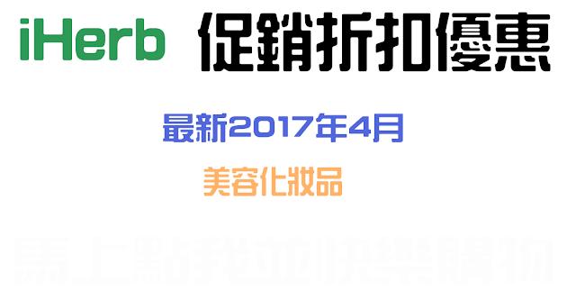 2017年4月美容化妝9折促銷優惠品iHerb香港澳門
