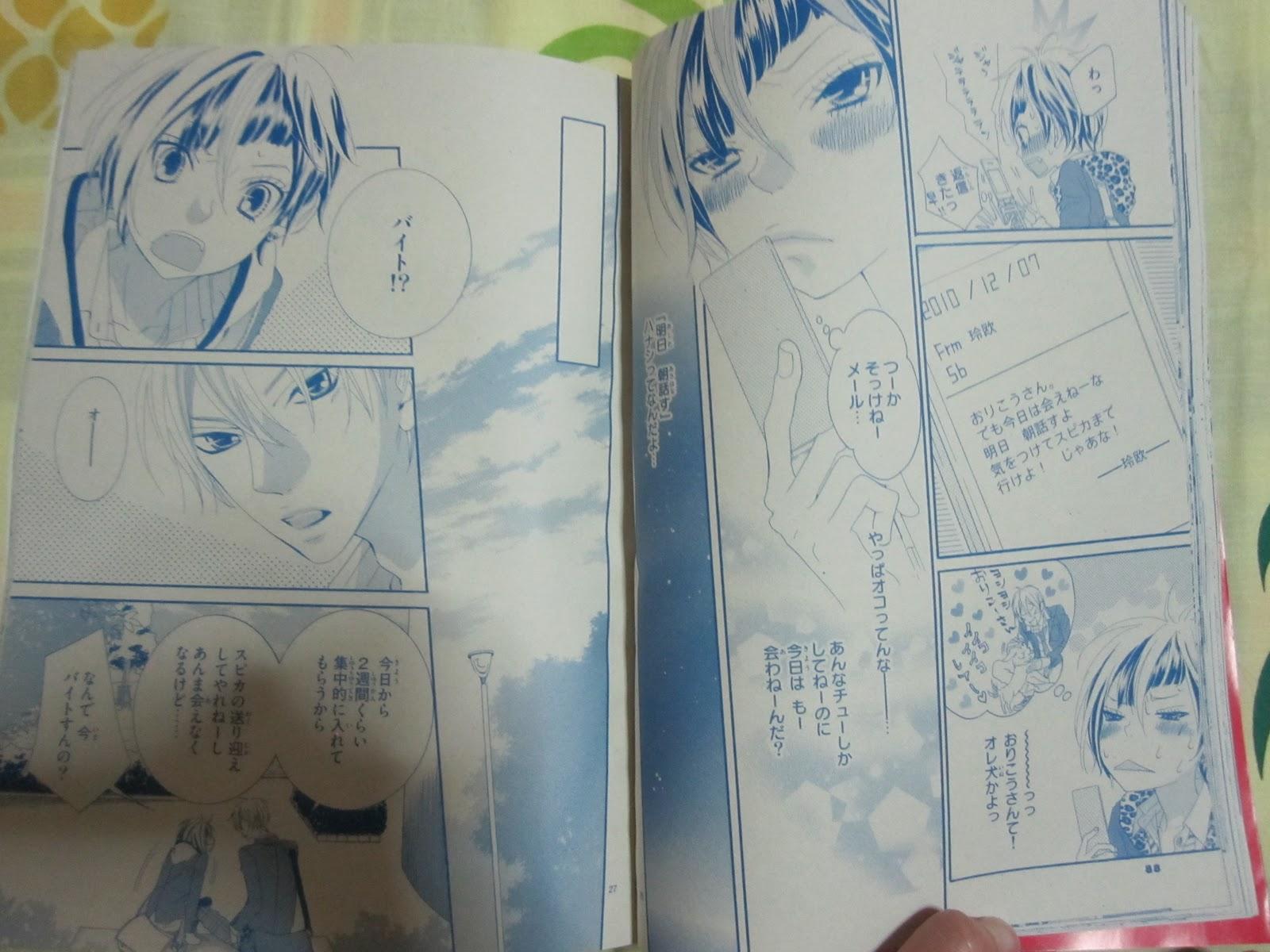 腐女子: ヒミツのアイちゃん - Chapter 16