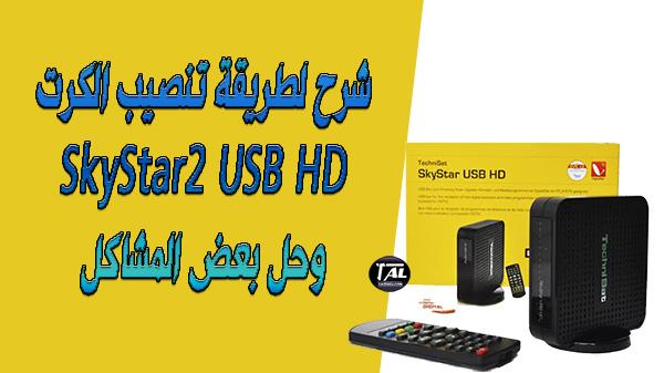 شرح لطريقة تنصيب الكرت SkyStar2 USB HD وحل بعض المشاكل