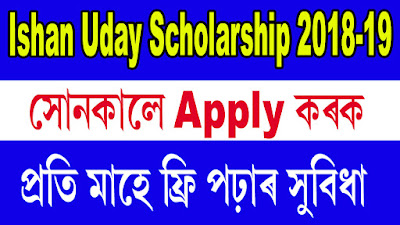 """Ishan Uday Scholarship 2018-19: University Grants Commission is taking the initiative through Ishan Uday Scholarship. With this scheme UGC will provide scholarships to the poor students who are not able to continue their higher studies. UGC has decided to launch """"Ishan Uday"""" Special Scholarship Scheme for North Eastern Region from academic session 2014-15."""