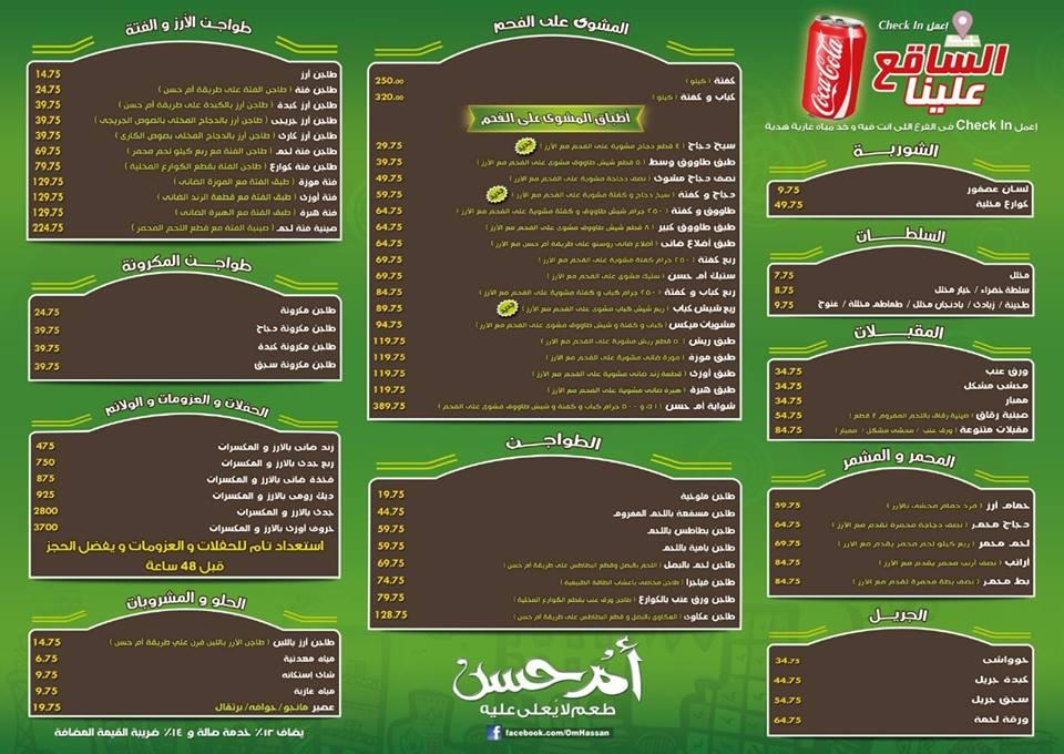 منيو مطعم ام حسن للمشويات 2019