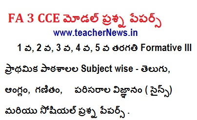FA 3/ Formative 3 Question Papers for Subject and Class wise Download