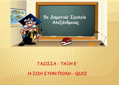 http://atheo.gr/yliko/gle/2.q/index.html