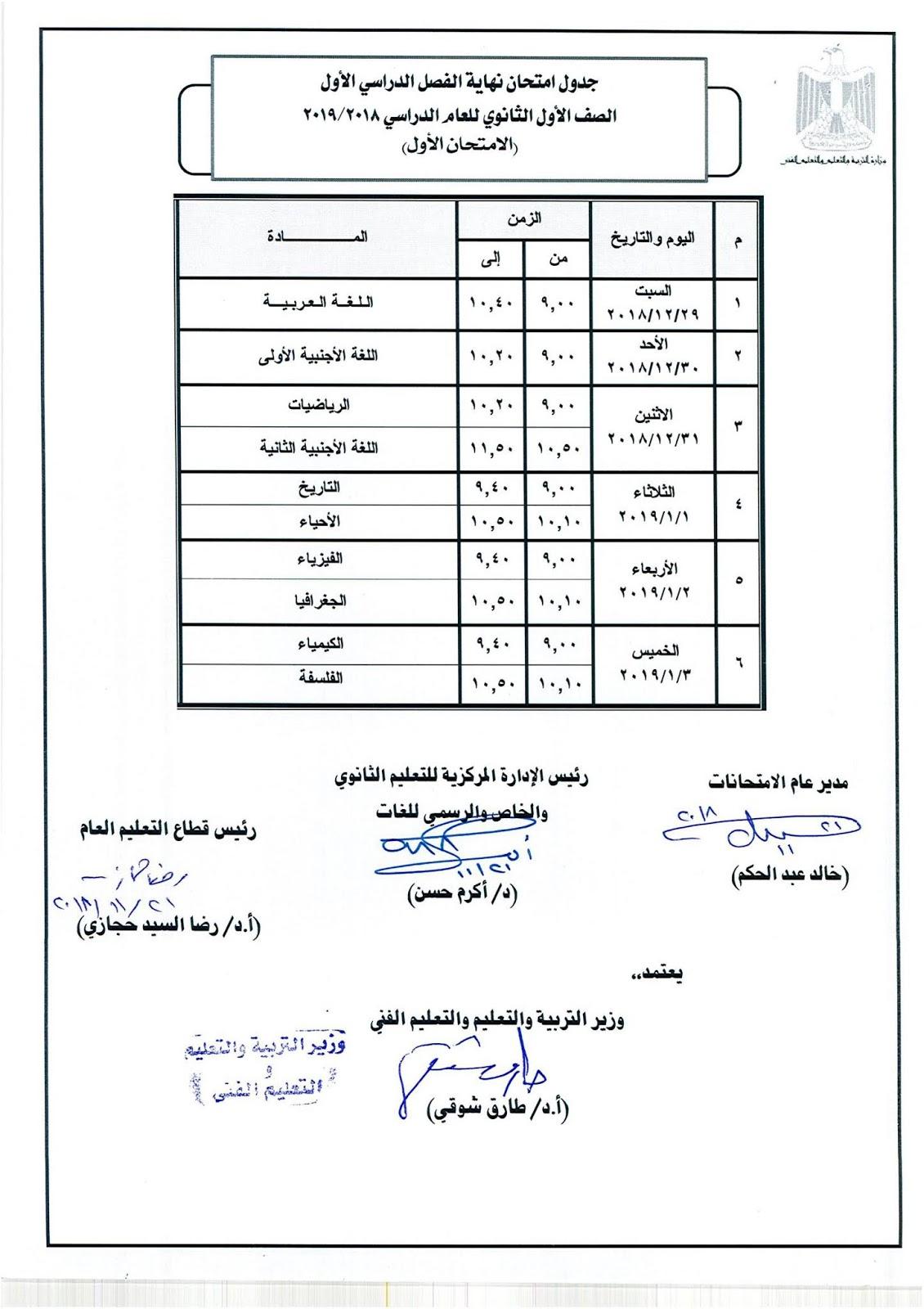 جدول امتحانات اولى ثانوى 2019