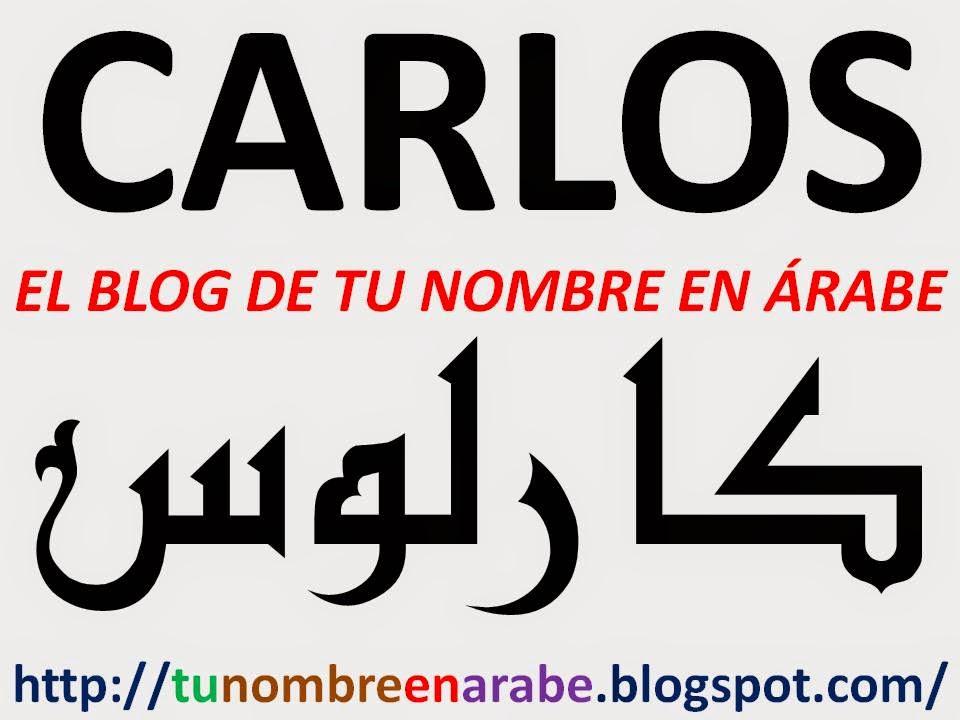 nombre carlos en letras arabes