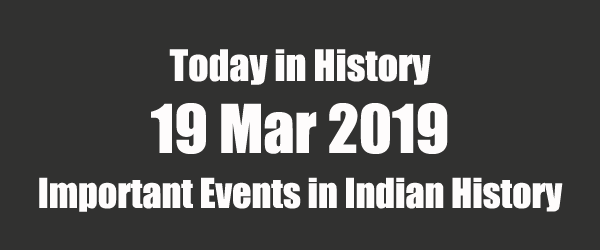 Today in Indian History - 19 Mar 2019