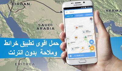 حمل اقوى برنامج خرائط وملاحة GPS بدون انترنت تطبيق Citymaps