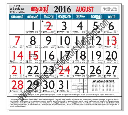 Malayalam calendar