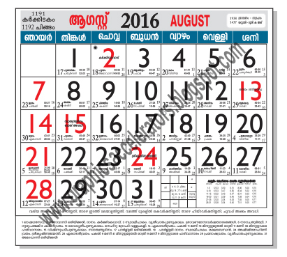 Malayalam calendar 2016 pdf calendar template 2016