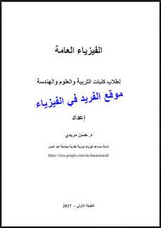 تحميل كتاب كيمياء عامة 101 بالعربي