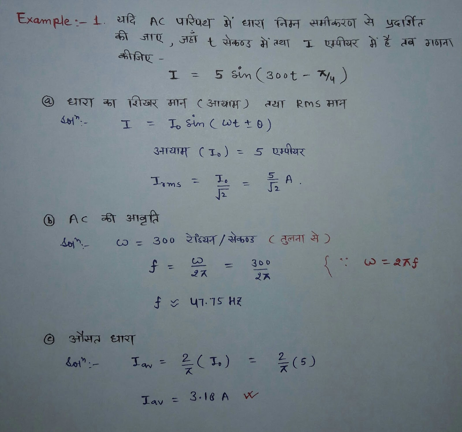 Important Question - Answer For Physics Board Exam.