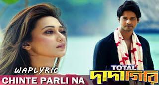 Chinte Parli Na Song Lyrics | Jeet Ganguli