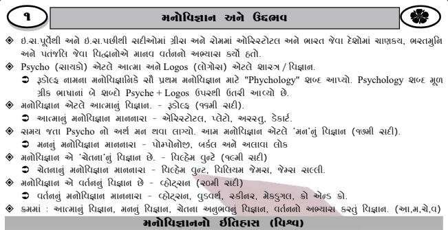 Police Constable Exam Psychology File By Accurate Academy Rajkot