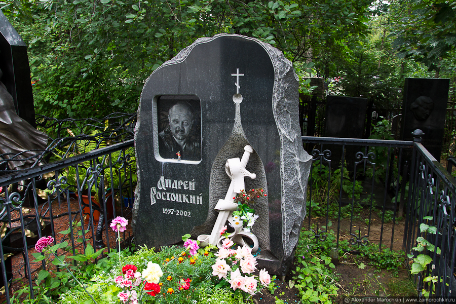 Могила Андрея Ростоцкого на Ваганьковском кладбище