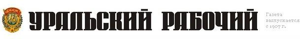 http://газета-уральский-рабочий.рф/
