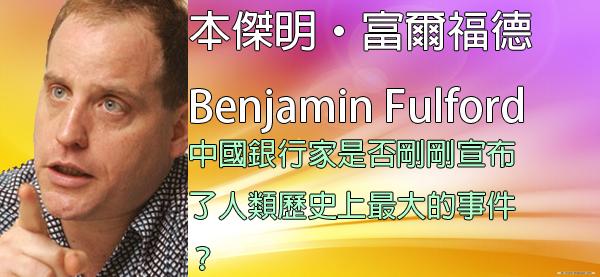 揭密者本傑明·富爾福德 Benjamin Fulford