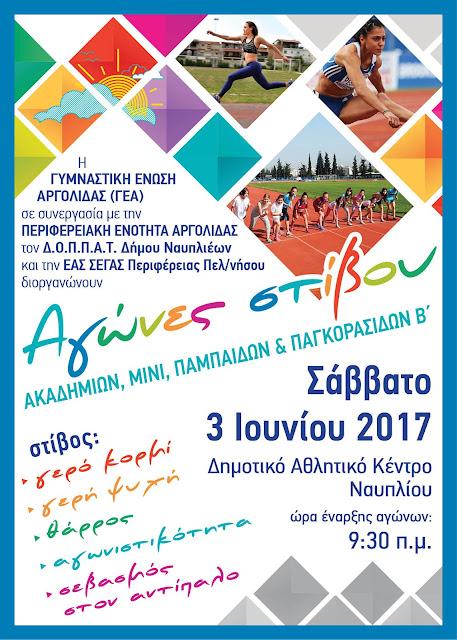 Αγώνες Στίβου Ακαδημιών, Μίνι, Παμπαίδων & Παγκορασίδων Β΄ στο Ναύπλιο