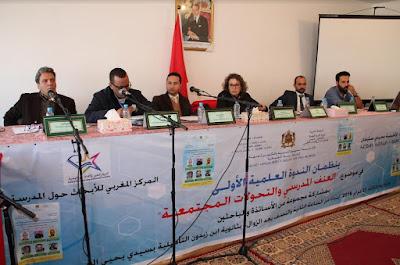 مديرية وزارة التربية الوطنية بسيدي سليمان والمركز المغربي للأبحاث حول المدرسة ينظمان ندوة وطنية حول العنف