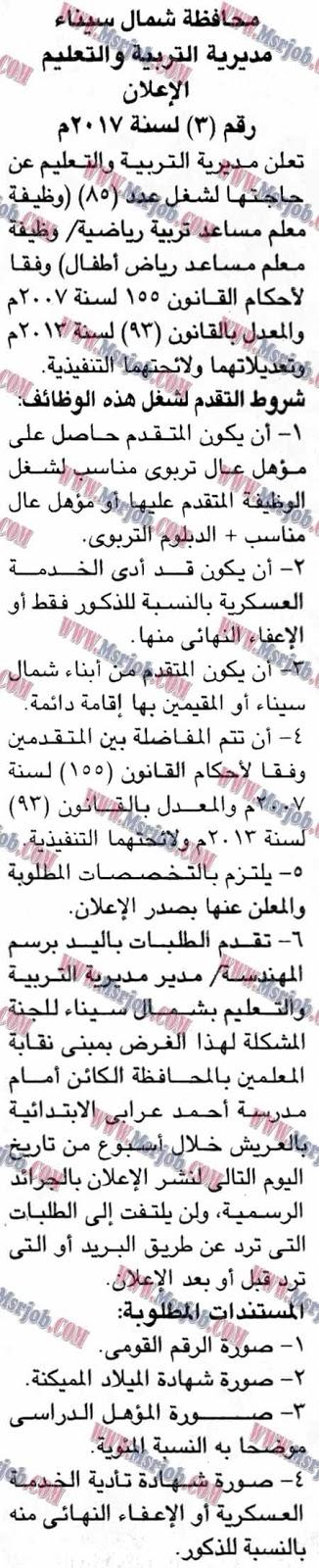 الاعلان الرسمي لوظائف وزارة التربية والتعليم - منشور اليوم بالجمهورية 11 / 10 / 2017