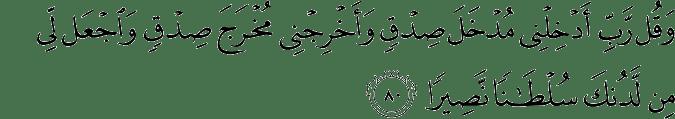 Surat Al Isra' Ayat 80