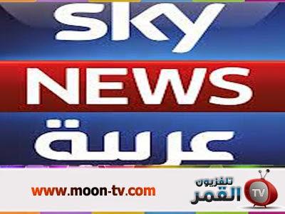 قناة سكاي نيوز العربية