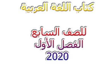 كتاب اللغة العربية للصف السابع الفصل الاول 2020- مناهج الامارات