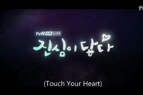 Preview Touch Your Heart Episode 8