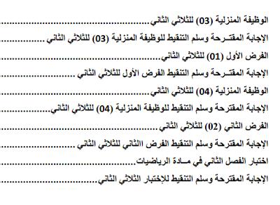 إمتحانات الفصل الثاني للسنة الثانية %D8%A7%D9%84%D8%AA%D