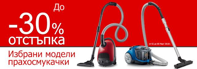 http://www.technomarket.bg/vacuum-cleaner-promo-30-procent