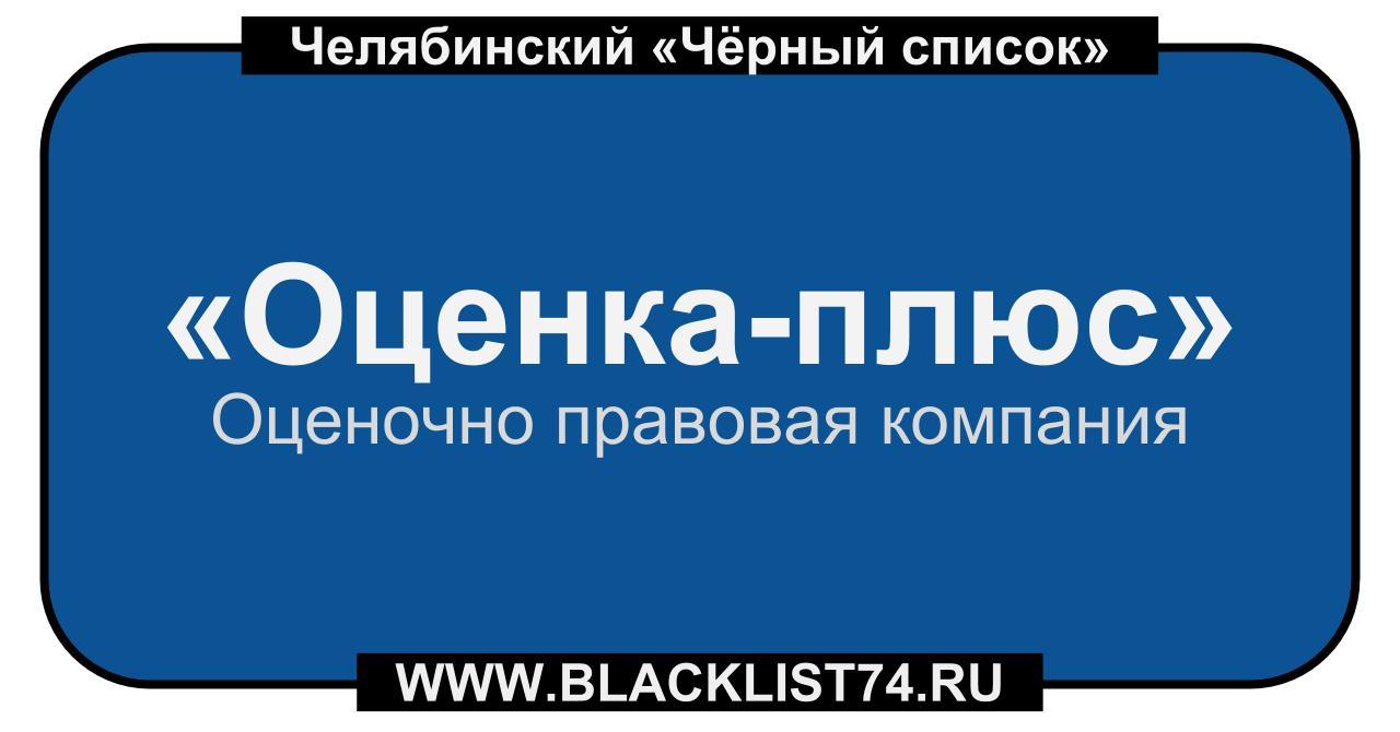 Оценочно правовая компания «Оценка-плюс», г. Челябинск, ул. 40лет Победы, 47