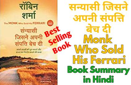 Monk Who Sold His Ferrari Book Review in Hindi (Complete)