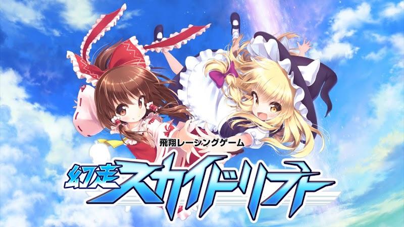 Touhou Gensou Skydrift