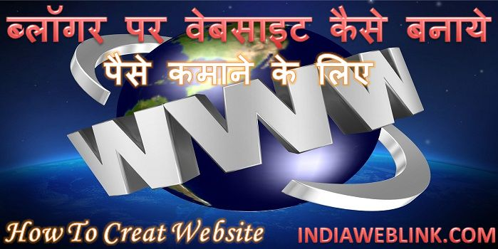 how to creat free blog website in hindi